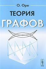 Теория графов. Пер. с англ
