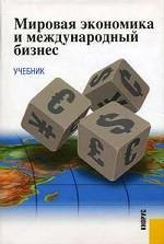 Мировая экономика и международный бизнес.Уч.-6-е изд