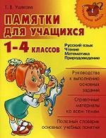 Памятки для учащихся 1-4кл (11091)