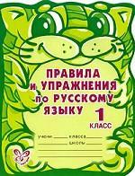 Правила и упражнения по русскому языку 1кл