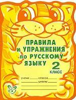 Правила и упражнения по русскому языку 2кл(11099)