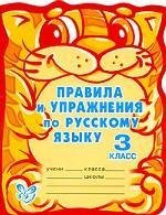 Правила и упражнения по русскому языку 3кл(11100)