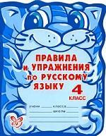 Правила и упражнения по русскому языку 4кл(11101)