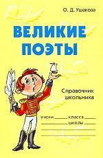 Великие поэты. Справочник школьника