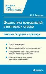 Защита прав потребителей в вопросах и ответах. 3-е изд., перераб. и доп