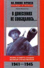 В донесениях не сообщалось... Жизнь и смерть солдата Великой Отечественной.1941-1945