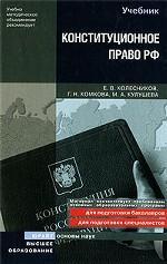Конституционное право РФ: учебник для вузов