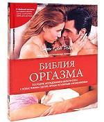 Библия оргазма