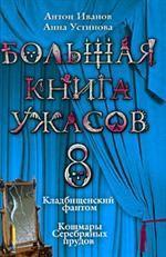 Большая книга ужасов 8. Кладбищенский фантом. Кошмары Серебряных прудов