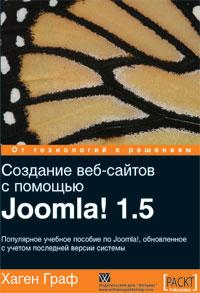 Создание веб-сайтов с помощью Joomla! 1.5