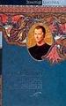 Сочинения исторические и политические