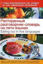 Ресторанный разговорник-словарь на пяти языках = Eating out in Five Languages
