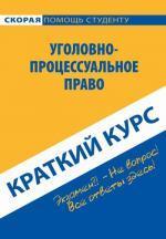 Краткий курс по уголовно-процессуальному праву. 3-е издание, стер