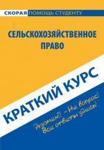 Краткий курс по сельскохозяйственному праву. Зорин А.С., Соловьева М.Н