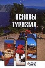 Основы туризма. Учебное пособие