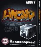 ABBYY Lingvo X3 ME (box)