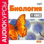 Аудиокурсы. Биология. 11 класс (mp3-CD) (Jewel)