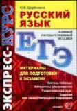 Русский язык. Материалы для подготовки к экзамену