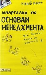 Полный Зачет- 109 Шпаргалка по основам менеджмента Отв.на экз.билеты