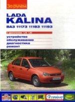 Lada Kalina ВАЗ-11173-11183-11193 с двигателями 1.4i.1,6i