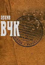 Архив ВЧК. Сборник документов