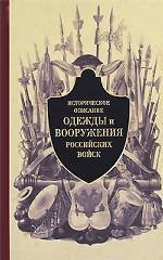 Историч. описание одежды и вооруж. рос. войск ч2