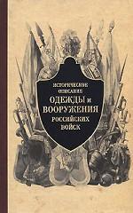 Историч. описание одежды и вооруж. рос. войск ч3