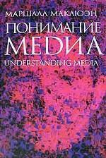 Понимание Медиа. Внешние расширения человека. 2-е издание