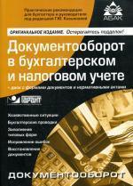 Документооборот в бухгалтерском и налоговом учете. 11-е издание (+CD)