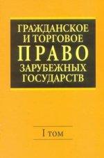Гражданское и торговое право зарубежных государств: учебник. Том 1