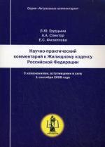 Научно-практический комментарий к Жилищному кодексу РФ (постатейный)