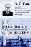 Русский язык в сопоставлении с французским