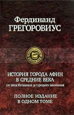 Ф. Грегоровиус. История города Афин в Средние века