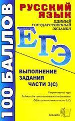Русский язык. Выполнение задания части 3С