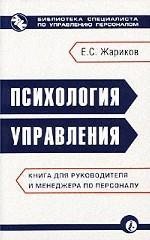 Психология управления. Книга для руководителя и менеджера по персоналу