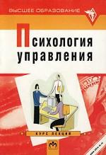 Психология управления. Курс лекций