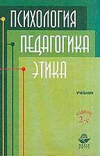 Психология. Педагогика. Этика. 2-е издание
