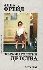 Психопатологии детства