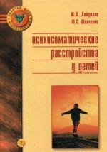 Психосоматические расстройства и патологические привычные действия у детей и подростков