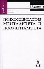 Психосоциология менталитета и нооменталитета
