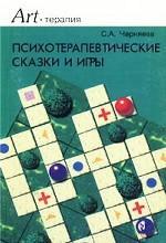 Психотерапевтические сказки и игры