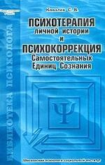 Психотерапия личной истории и психокоррекция Самостоятельных Единиц Сознания
