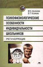 Психофизиологические особенности индивидуальности школьников. Учет и коррекция