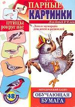 Программа развития и обучения дошкольника. Парные картинки. Птицы вокруг нас