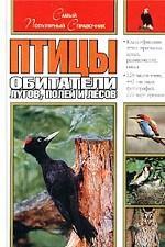 Птицы - обитатели лугов, полей и лесов