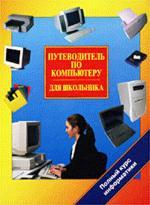 Путеводитель по компьютеру для школьников