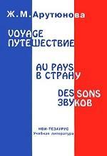 Путешествие в страну звуков (Voyage au Pays des Sons)