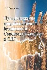 Пути достижения продовольственной безопасности Союзного государства и СНГ
