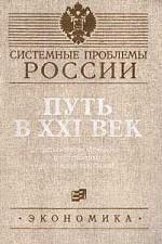 Путь в XXI век. Стратегические проблемы и перспективы российской экономики