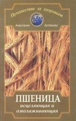 А. Артемова. Пшеница исцеляющая и омолаживающая